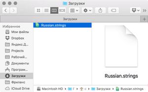 Переименование файла локализации для OS X