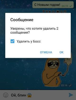 Удаление сообщений