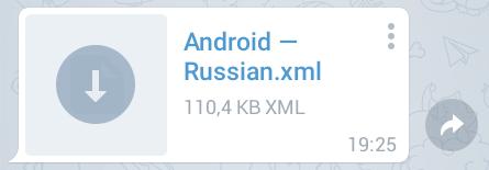 Скачанный файл локализации