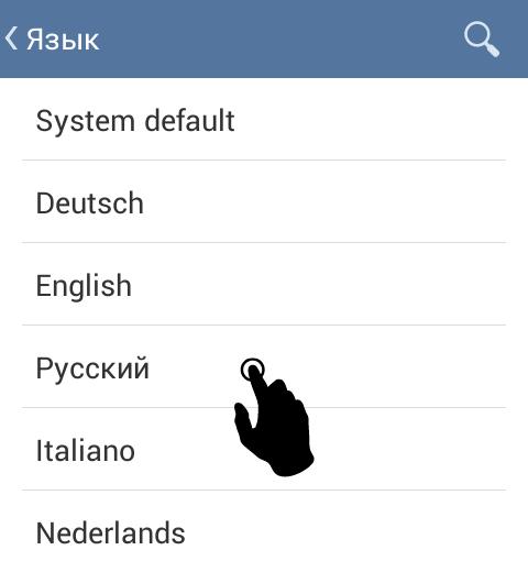 Меню выбора языка