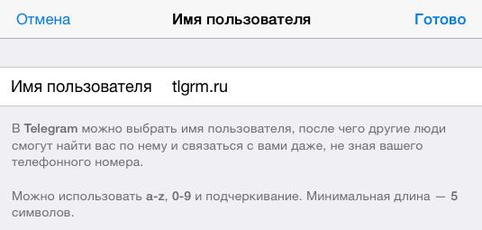Окно выбора юзернейма в iOS