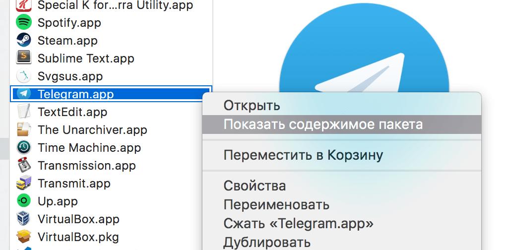 Замена стандартного файла в OS X